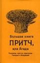 Большая книга притч, или Агада. Сказания, притчи, изречения Талмуда и Мидрашей